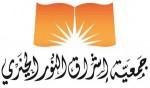Ishrak al-Noor Charity association