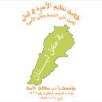 Liban Association de planification familiale