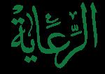 AlReaaya