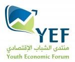 المنتدى الاقتصادي الشباب