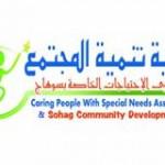 Sohag Communauté de développement et des enfants avec des besoins spéciaux Association