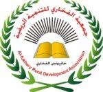Alfoukhary Rural Development Association