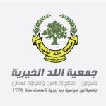EL-Lid Charitable Society Nablus and North West Bank.