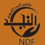 Al Najd Development Forum