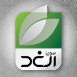 Syria Al Gad Relief Foundation