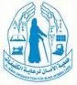 Al-Aman Organisation of Blind Women Care