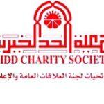 Hidd charity Society