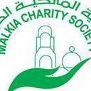 جمعية المالكية الخيرية