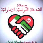 Tunisian-Emirati Friendship Association