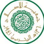 Al Eslah Society