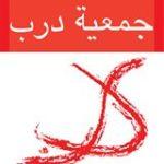 Association de développement régional de Bizerte