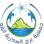 Association Borj Cedria Alghad