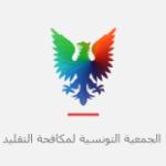 Association Tunisienne de Lutte Contre La Contrefaçon