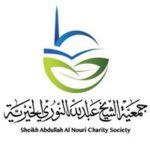 Sheikh Abdallah Al-Nouri Society