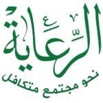 Association islamique du bien-être