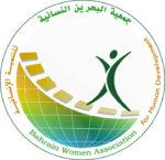 جمعية البحرين امرأة