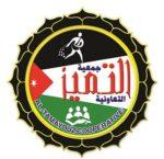 Al-Tamayouz Cooperative Society