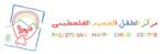 مركز الطفل السعيد الفلسطيني للأطفال ذوي الاحتياجات الخاصة