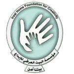 مؤسسة البيت العراقي للإبداع