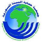 Société de protection de l'environnement syrienne