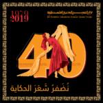 Troupe de danse populaire palestinienne El-Funoun