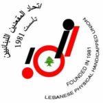 الاتحاد اللبناني للمعاقين جسديا