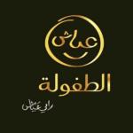 Ayach Al Tofoula